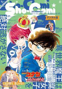 Sho-Comi 2021年10号(2021年4月20日発売)