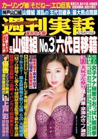 週刊実話 3月15日号