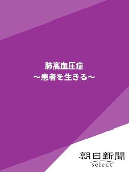 肺高血圧症 ~患者を生きる~-電子書籍