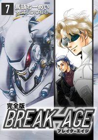 BREAK-AGE【完全版】(7)