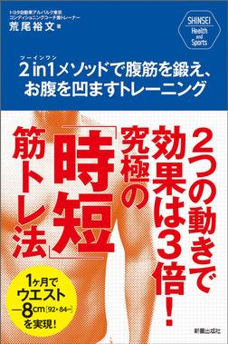 2in1メソッドで腹筋を鍛え、お腹を凹ますトレーニング-電子書籍