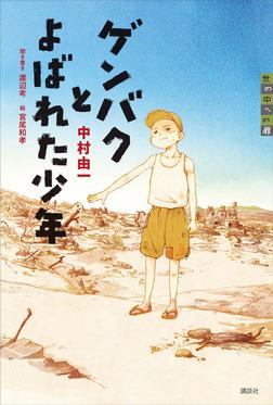 ゲンバクとよばれた少年-電子書籍