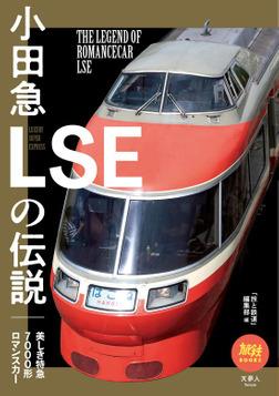 旅鉄BOOKS 035 小田急LSEの伝説-電子書籍
