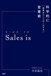 Sales is 科学的に成果をコントロールする営業術
