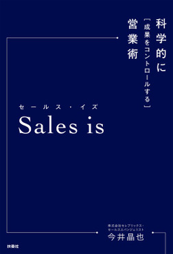 Sales is 科学的に成果をコントロールする営業術-電子書籍