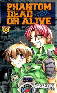 PHANTOM DEAD OR ALIVE 8巻