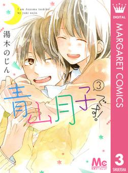 青山月子です! 3-電子書籍
