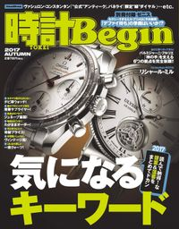 時計Begin 2017年秋号 vol.89
