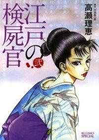 江戸の検屍官(2)