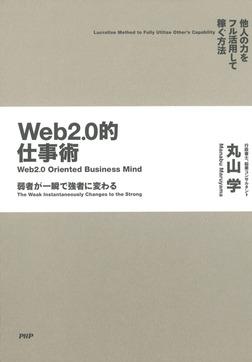 弱者が一瞬で強者に変わる Web2.0的仕事術 他人の力をフル活用して稼ぐ方法-電子書籍