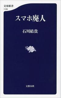 スマホ廃人(文春新書)