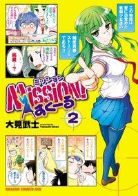 Mission!すくーる(2)
