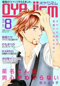 月刊オヤジズム2015年 Vol.8