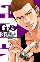 【期間限定無料版】Gメン / 3