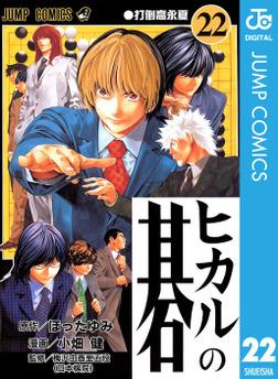 ヒカルの碁 22-電子書籍