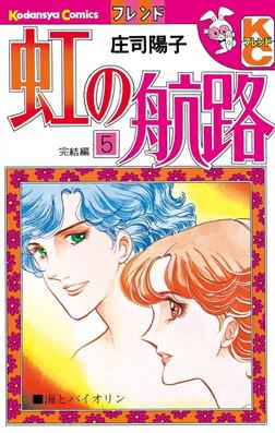 虹の航路(5)-電子書籍