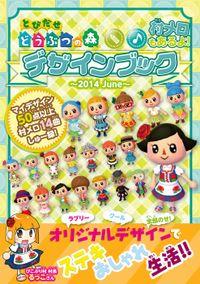 とびだせ どうぶつの森 デザインブック~2014 June~