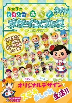 とびだせ どうぶつの森 デザインブック~2014 June~-電子書籍