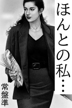 ほんとの私…~敏腕キャリアの誘惑LINE~-電子書籍