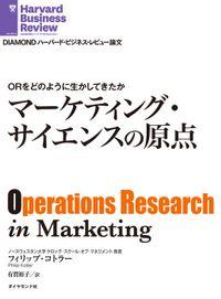 ORをどのように生かしてきたか マーケティング・サイエンスの原点