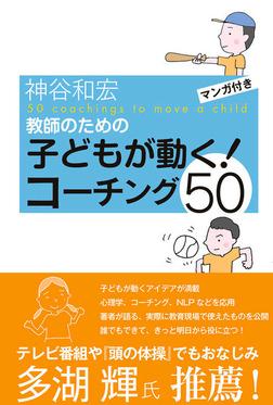 教師のための子どもが動く!コーチング50-電子書籍