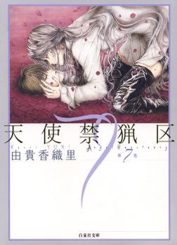 天使禁猟区 7巻-電子書籍