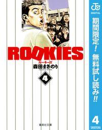 ROOKIES【期間限定無料】 4