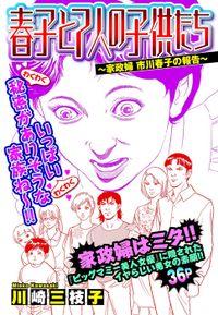 春子と7人の子供たち ~家政婦 市川春子の報告~