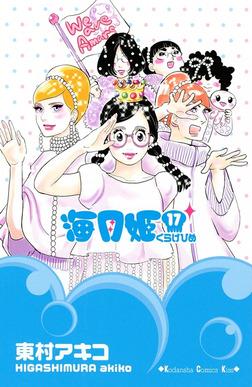 海月姫(17)-電子書籍