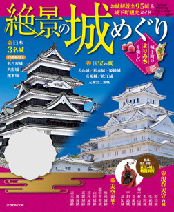 絶景の城めぐり(2019年版)-電子書籍
