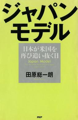 ジャパン・モデル 日本が米国を再び追い抜く日-電子書籍