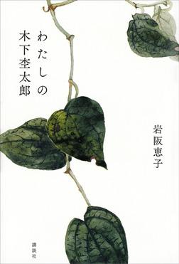 わたしの木下杢太郎-電子書籍