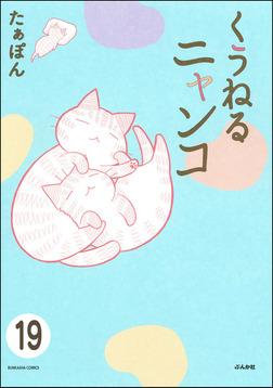 とらぶるニャンコ(分冊版) 【第19話】-電子書籍
