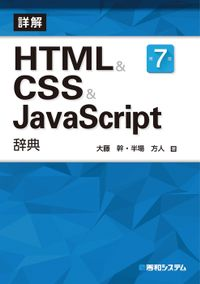詳解 HTML&CSS&JavaScript 辞典 第7版