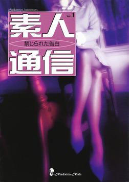 素人通信1 禁じられた告白-電子書籍