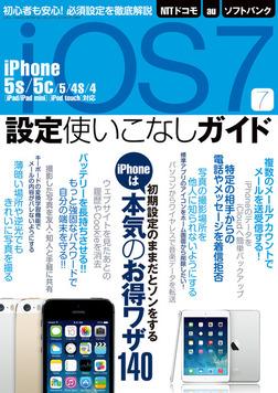 iOS7設定使いこなしガイド-電子書籍