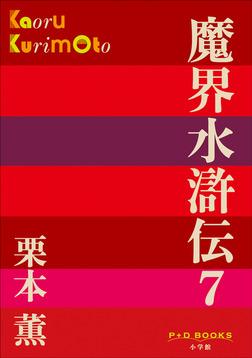 P+D BOOKS 魔界水滸伝 7-電子書籍