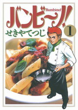 バンビ~ノ!(1)-電子書籍