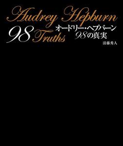 オードリー・ヘプバーン98の真実-電子書籍