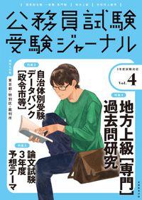 受験ジャーナル 3年度試験対応 Vol.4