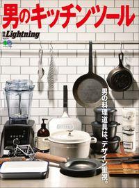 別冊Lightning Vol.211 男のキッチンツール