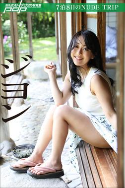 ジヨン 7泊8日のNUDE TRIP-電子書籍