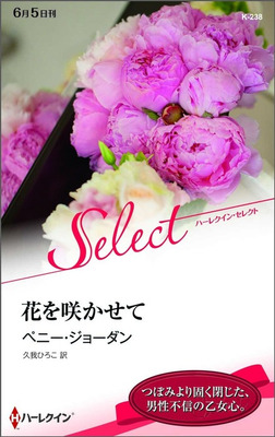 花を咲かせて-電子書籍