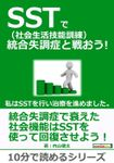 SST(社会生活技能訓練)で統合失調症と戦おう!私はSSTを行い治療を進めました。