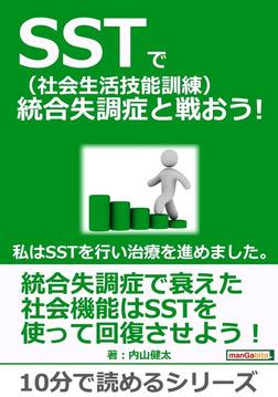 SST(社会生活技能訓練)で統合失調症と戦おう!私はSSTを行い治療を進めました。-電子書籍
