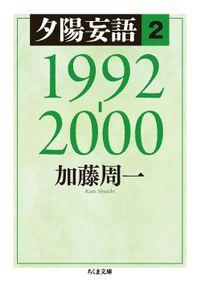 夕陽妄語2 1992‐2000