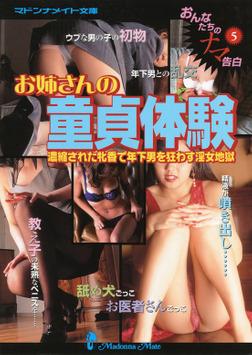 お姉さんの童貞体験 おんなたちのナマ告白5-電子書籍