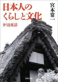 日本人のくらしと文化 炉辺夜話