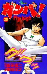 ガンバ! Fly high(30)