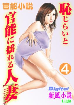 【官能小説】恥じらいと官能に揺れる人妻04-電子書籍